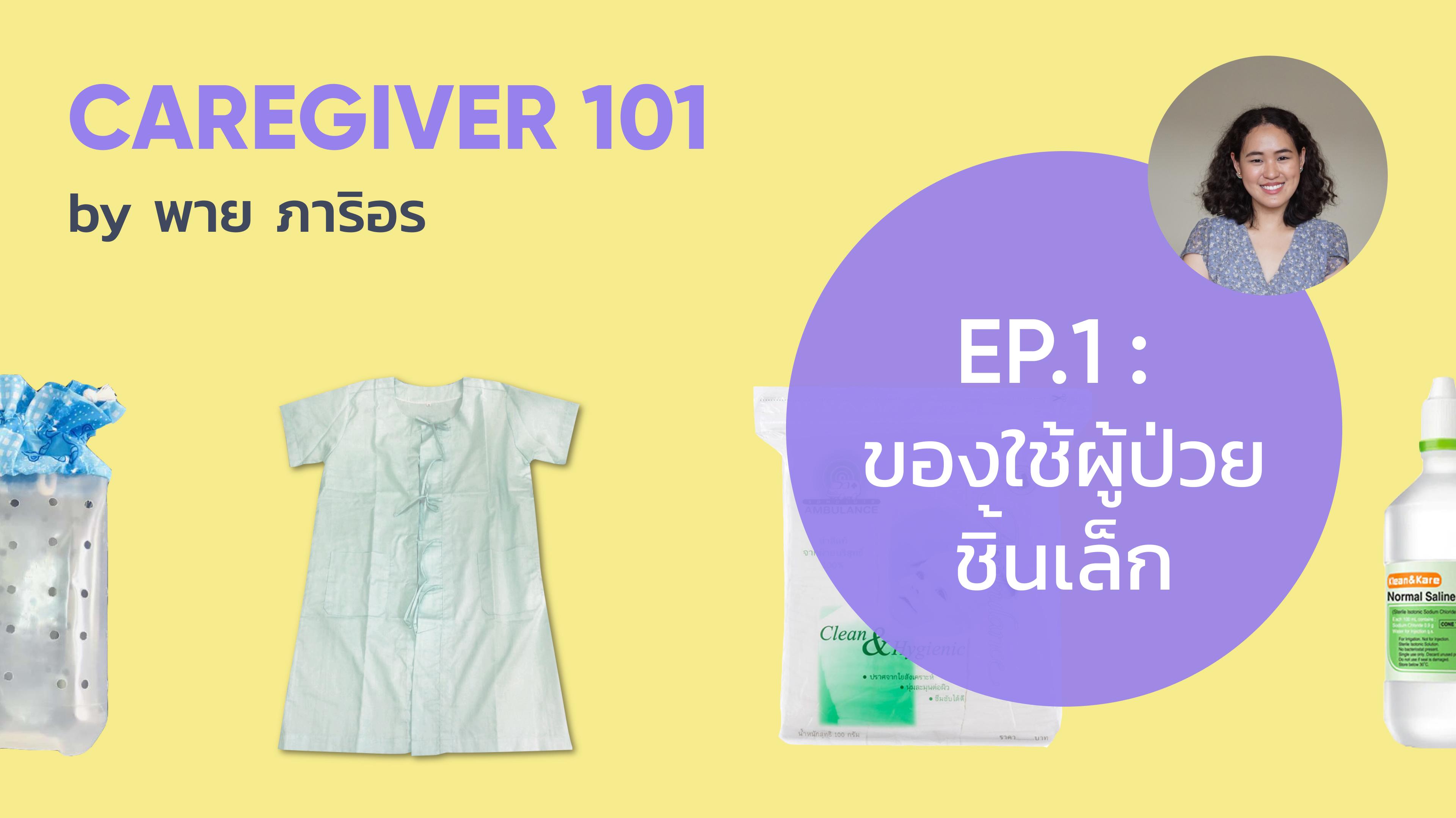 CAREGIVER 101 Ep. 1 : ของใช้ผู้ป่วยชิ้นเล็ก