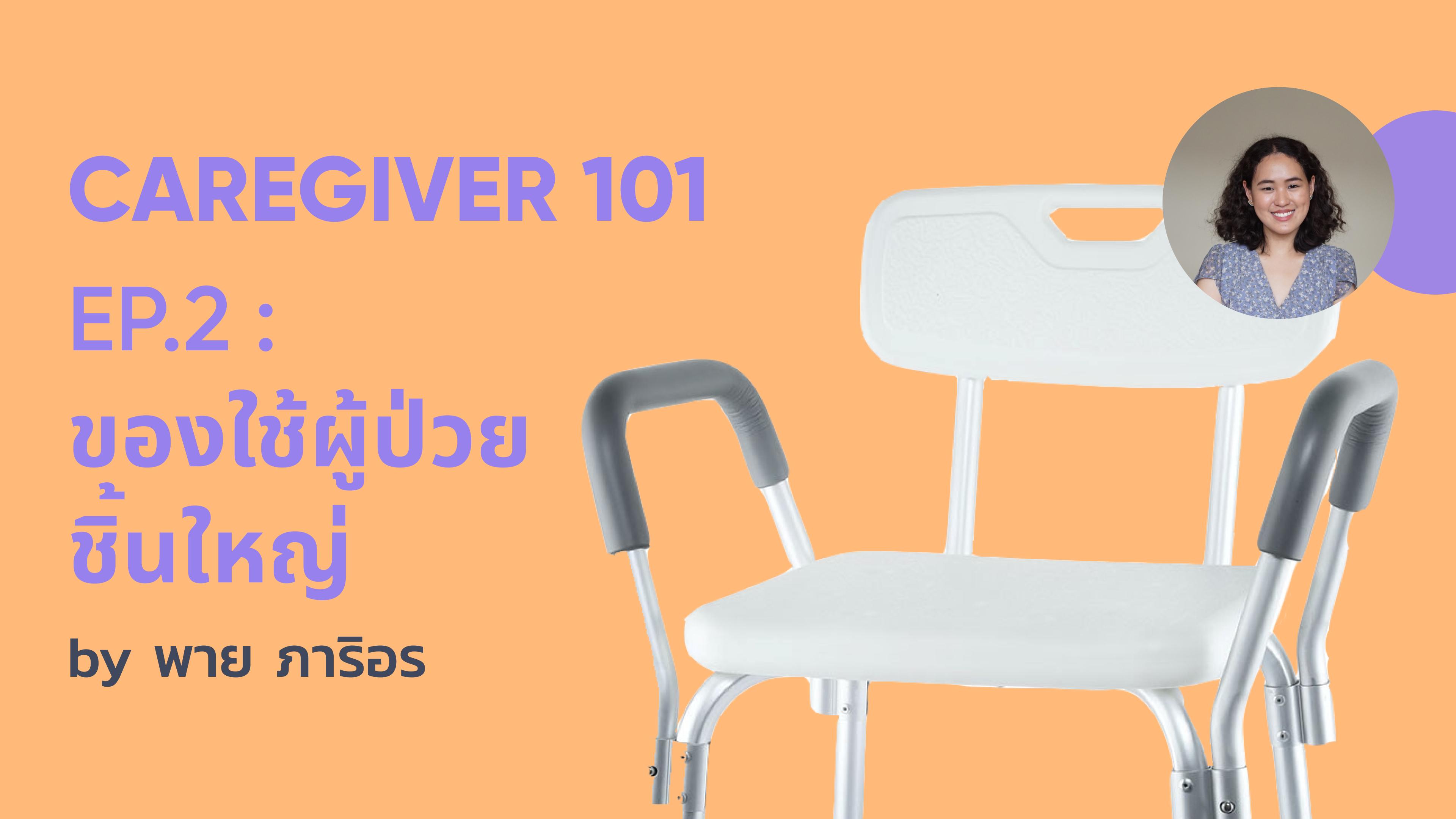 CAREGIVER 101 Ep. 2 : ของใช้ผู้ป่วยชิ้นใหญ่