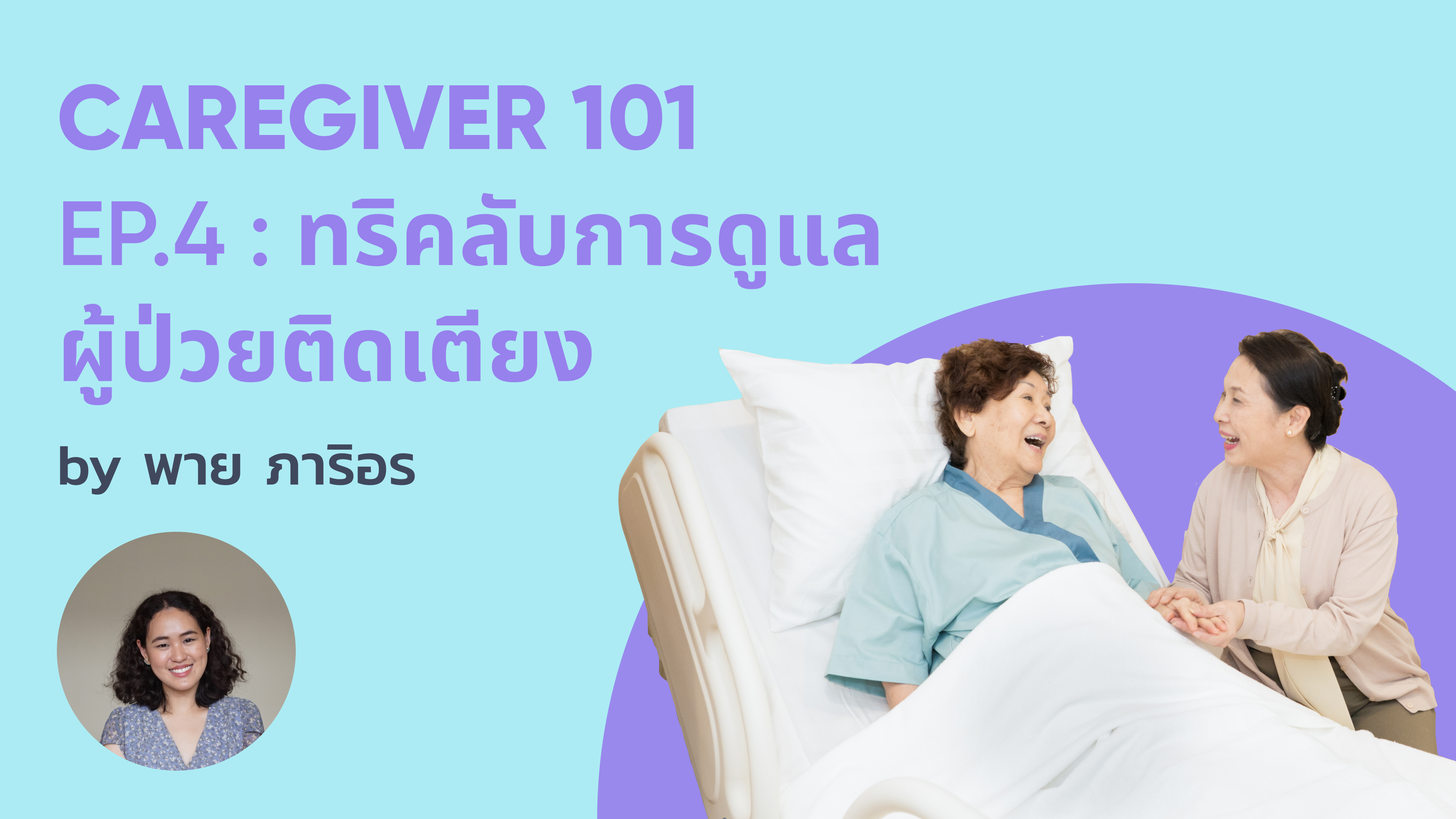 CAREGIVER 101 Ep. 4 : ทริคลับการดูแลผู้ป่วยติดเตียง