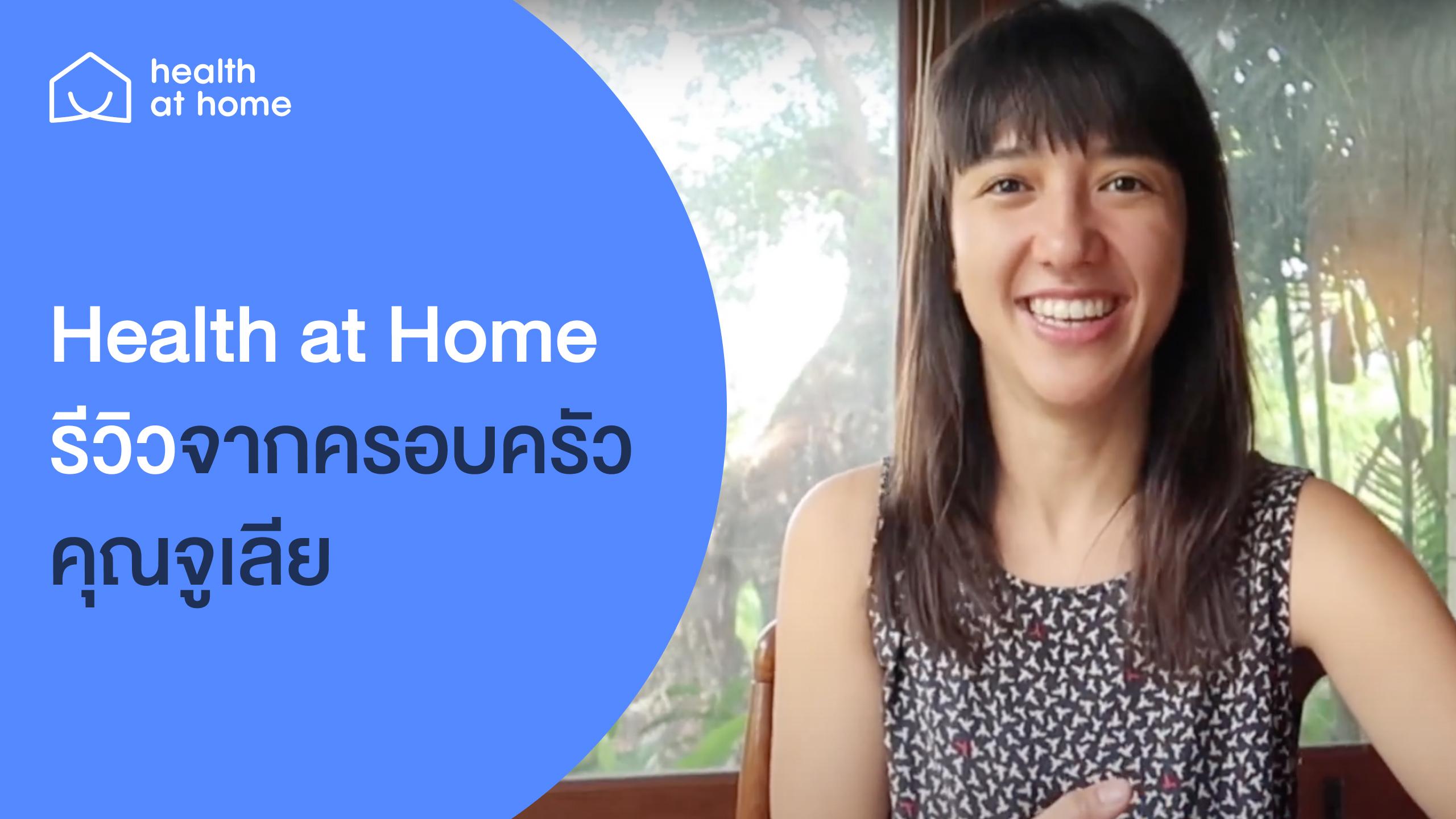 Health at home รีวิวจากครอบครัวคุณจูเลีย