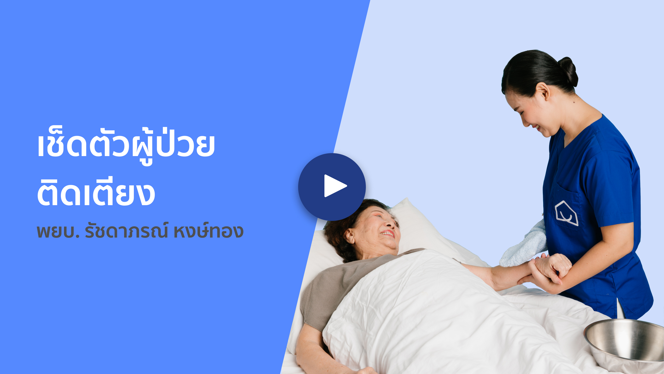 วิธีการเช็ดตัวผู้ป่วยติดเตียง