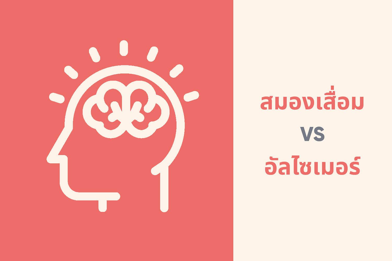 จะรู้ได้ไงว่าเป็นสมองเสื่อม หรือ อัลไซเมอร์