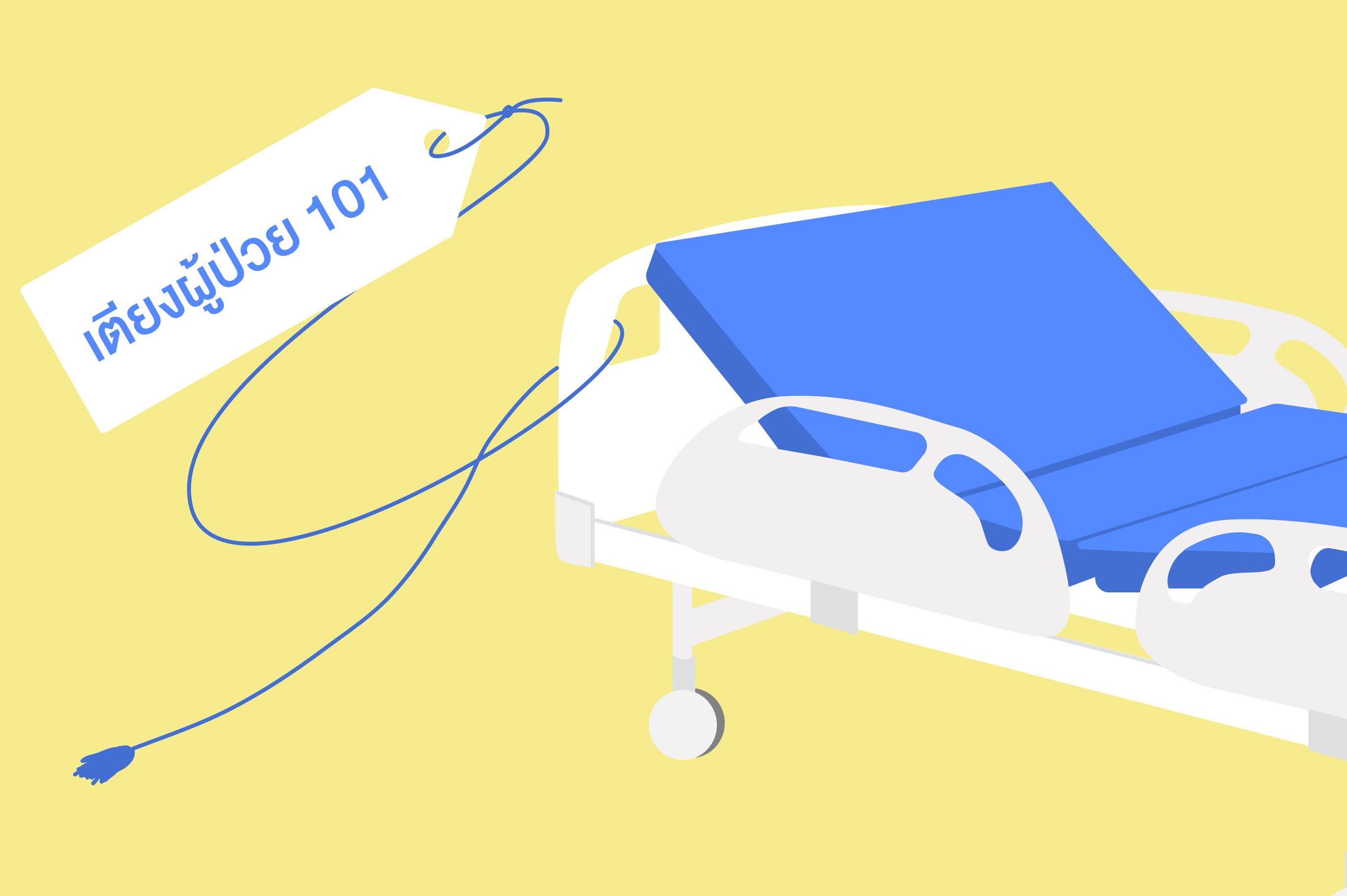 การเลือกซื้อเตียงผู้ป่วย